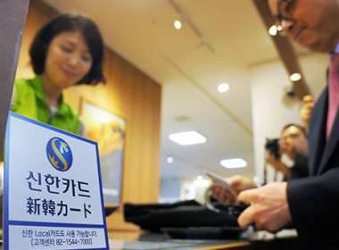Triển vọng tích cực cho ngành công nghiệp thanh toán Thẻ Hàn Quốc - MK