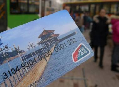 Trung Quốc: Thẻ giao thông công cộng sử dụng tại 260 thành phố - MK