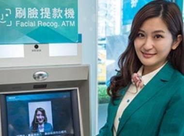 Ngân hàng E SUN của Đài Loan triển khai ATM nhận diện khuôn mặt - MK