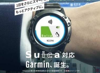 Garmin tích hợp thêm thẻ giao thông công cộng cho khách Nhật - MK