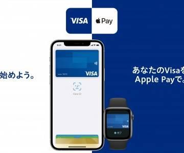 Visa hỗ trợ thanh toán Apple Pay cho khách hàng tại Nhật Bản - Máy in thẻ nhựa, máy dập nổi, đầu đọc thẻ nhựa